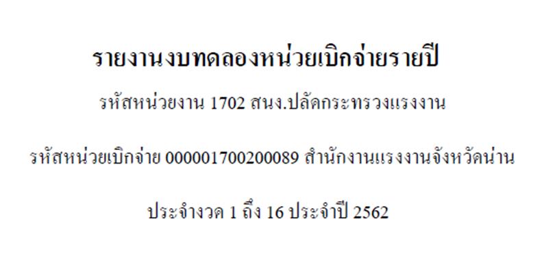 รายงานงบทดลองประจำเดือนกันยายน 2562