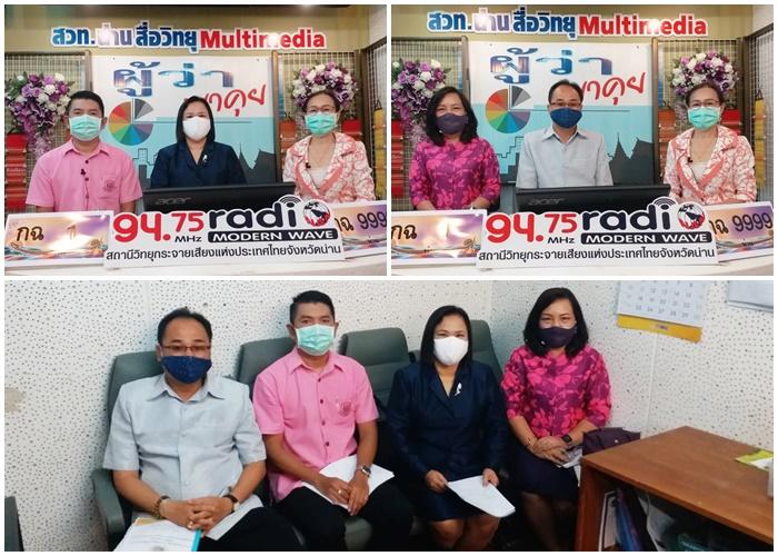 """หัวหน้าส่วนราชการสังกัดกระทรวงแรงงาน ร่วมออกอากาศรายการ """" ผู้ว่าพาคุย """" ทางสถานีวิทยุกระจายเสียงแห่งประเทศไทยจังหวัดน่าน"""